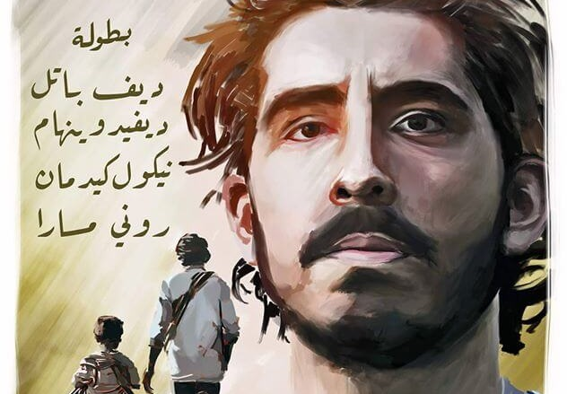 كيف ستكون بوسترات أفلام الأوسكار بالعربية؟