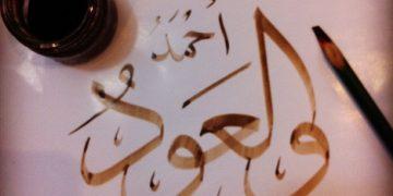 مقولة العود أحمد