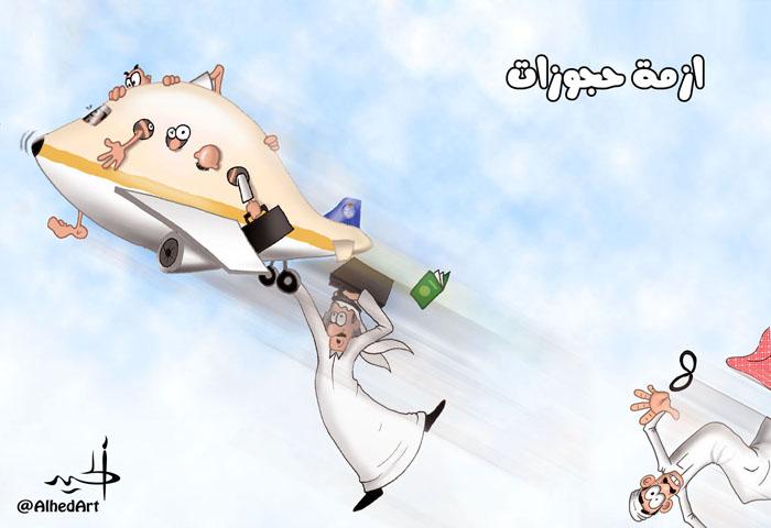 كاريكاتير أزمة سفر