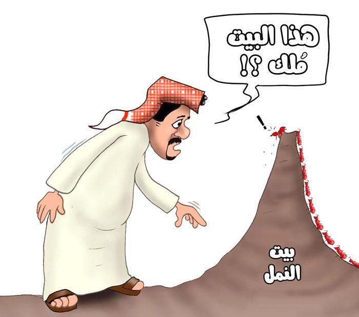كاريكاتير بيت النمل