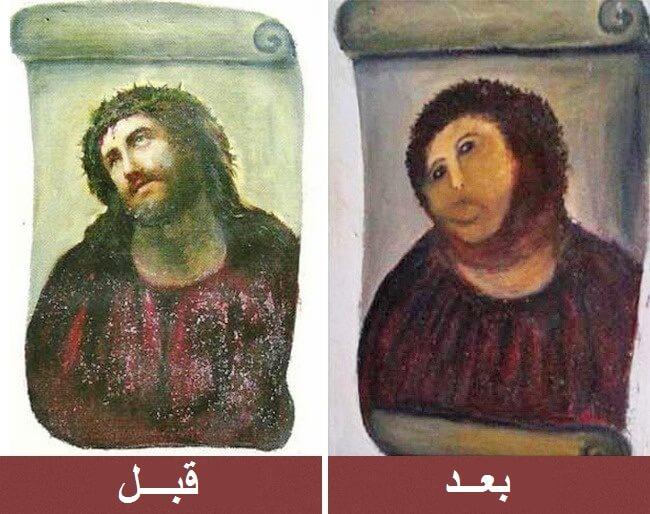 جدارية المسيح