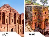 توائم المعالم السياحية