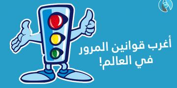 أغرب قوانين المرور في العالم!