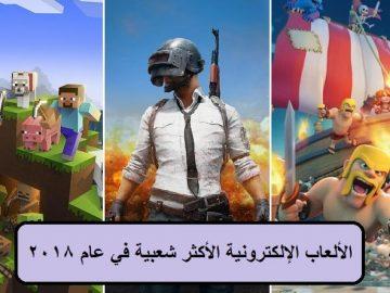 ألعاب إلكترونية شعبية