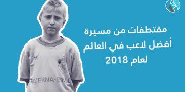مقتطفات من مسيرة أفضل لاعب في العالم لعام 2018