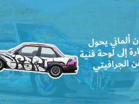 فنان ألماني يحول السيارة إلى لوحة فنية بفن الجرافيتي