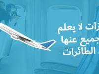 ميِّزات لا يعلم الجميع عنها في الطائرات