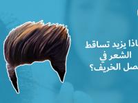 لماذا يزيد تساقط الشعر في فصل الخريف؟