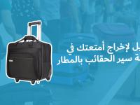 حيل لإخراج أمتعتك في مقدمة سير الحقائب بالمطار