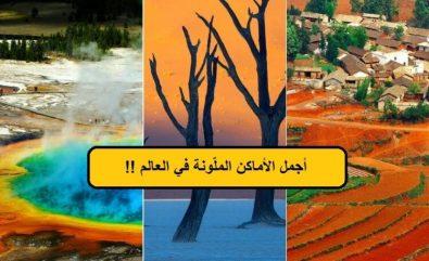 أجمل الأماكن الملونة