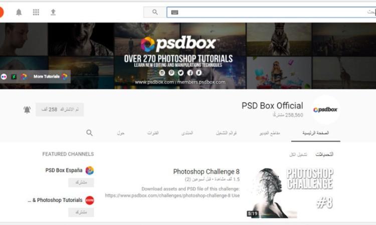 PSD Box قناة