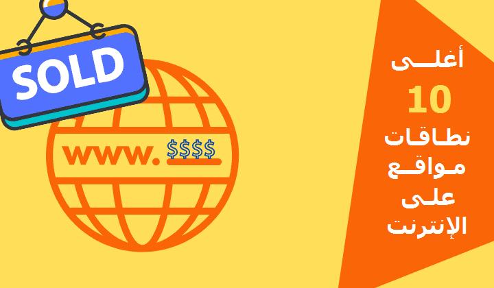 expensive domain names 1411204