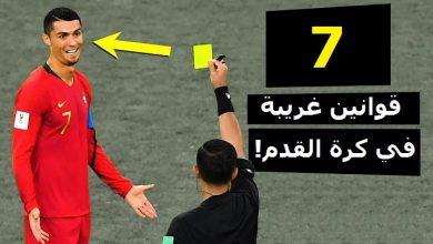 weird Football Rules